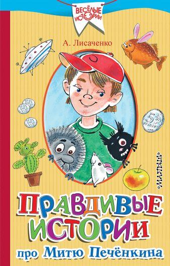 А. Лисаченко - Правдивые истории про Митю Печёнкина обложка книги