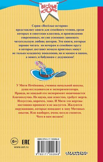 Правдивые истории про Митю Печёнкина А. Лисаченко