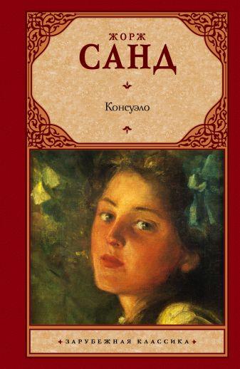 Жорж Санд - Консуэло обложка книги