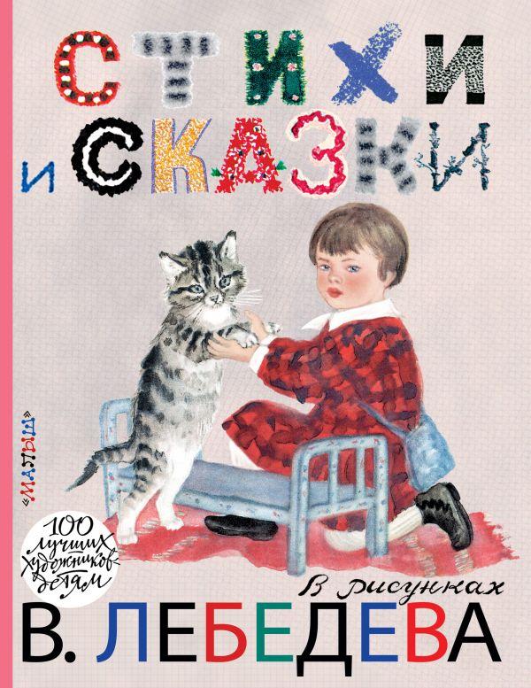 Стихи и сказки в рисунках В. Лебедева Маршак С.Я.,Михалков С.В., Маяковский В.В.
