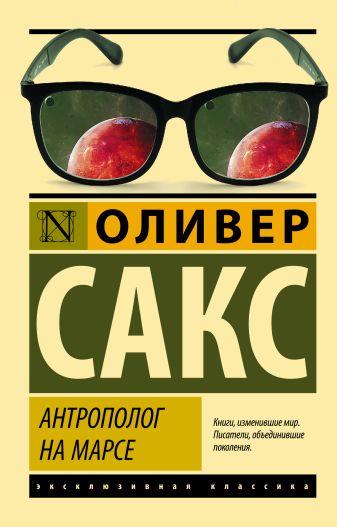 Оливер Сакс - Антрополог на Марсе обложка книги