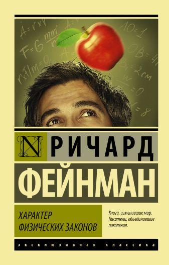 Ричард Фейнман - Характер физических законов обложка книги