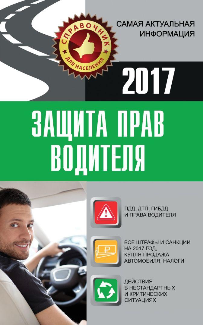 Барбакадзе А.О. - Защита прав водителя 2017 обложка книги