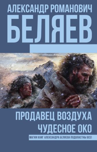 Александр Романович Беляев - Продавец воздуха; Чудесное око обложка книги