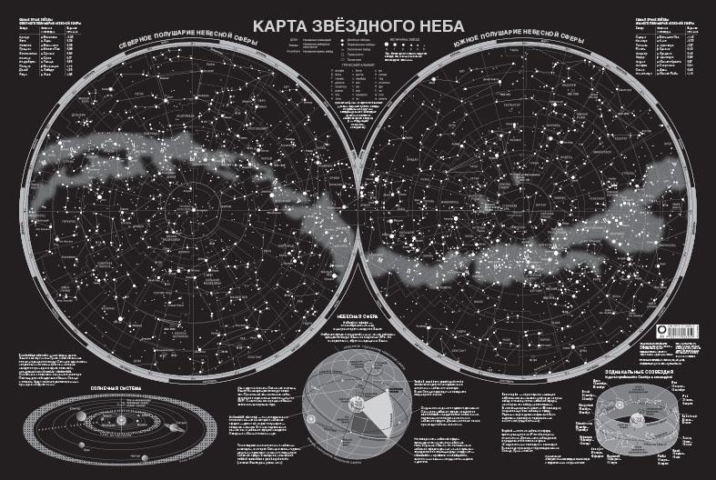 Карта звездного неба (светящаяся) A1