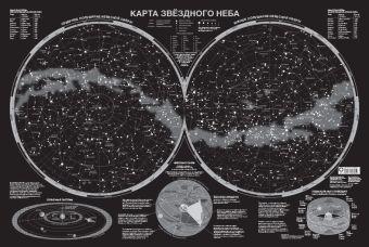 Карта звездного неба (светящаяся)
