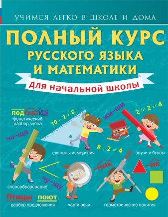 А. Круглова - Полный курс русского языка и математики для начальной школы обложка книги