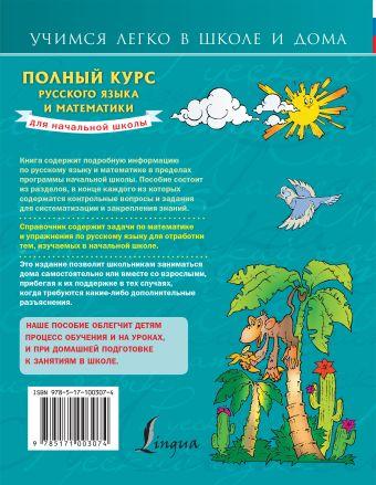 Полный курс русского языка и математики для начальной школы А. Круглова