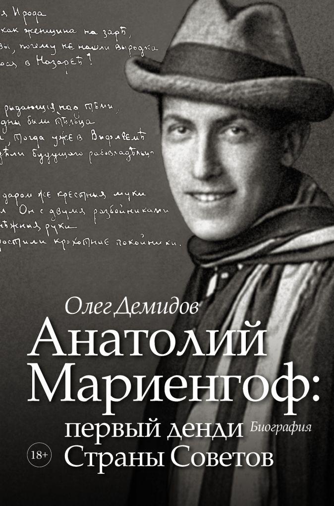 Олег Демидов - Анатолий Мариенгоф: первый денди Страны Советов обложка книги