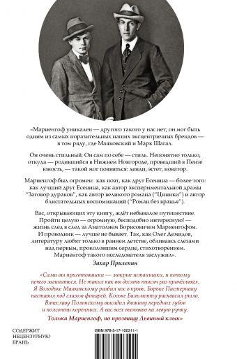 Анатолий Мариенгоф: первый денди Страны Советов Олег Демидов