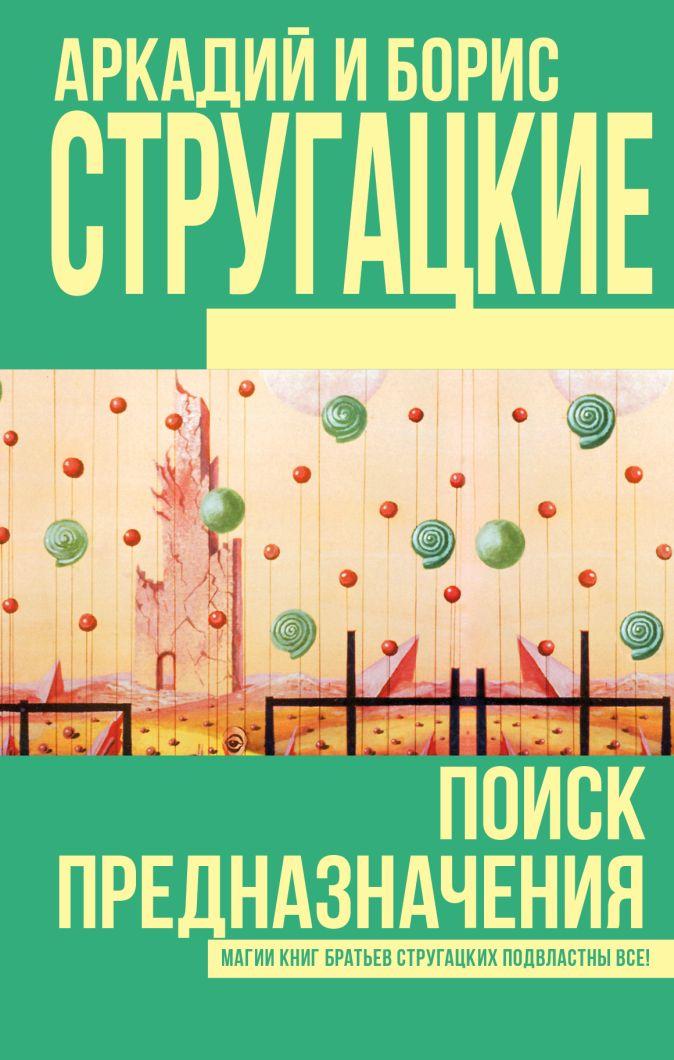 Аркадий Стругацкий, Борис Стругацкий - Поиск предназначения обложка книги