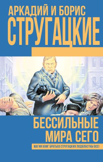 Аркадий Стругацкий, Борис Стругацкий - Бессильные мира сего обложка книги