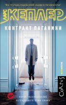 Ларс Кеплер - Контракт Паганини' обложка книги