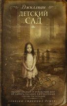 Джиллиан - Детский сад' обложка книги