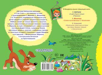 Детская библиотека малышам от 2 до 5 лет Маршак С.Я.