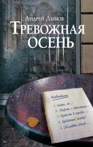 Дымов А. - Тревожная осень' обложка книги