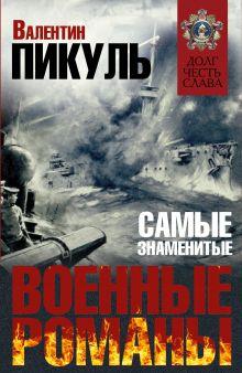 Самые знаменитые военные романы Пикуля