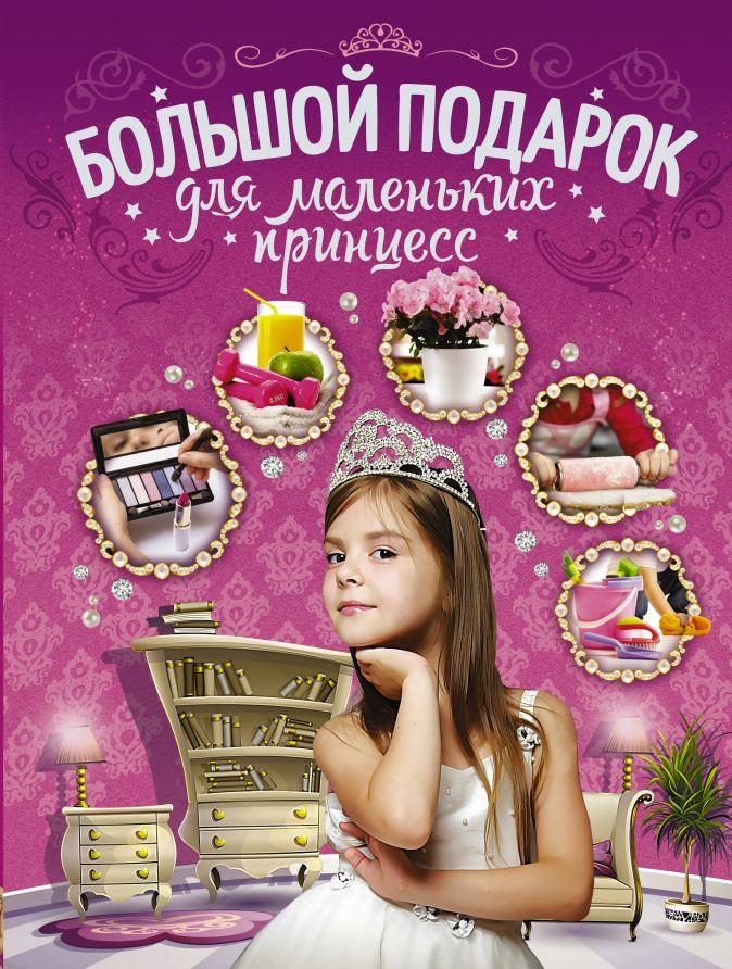Большой подарок для маленьких принцесс Ермакович Д.И.