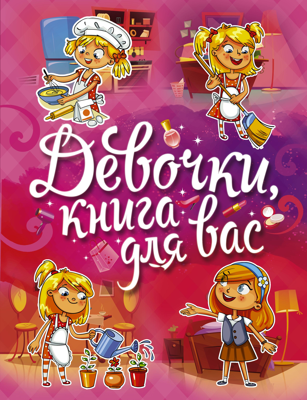 Могилевская С.А. Девочки, книга для вас