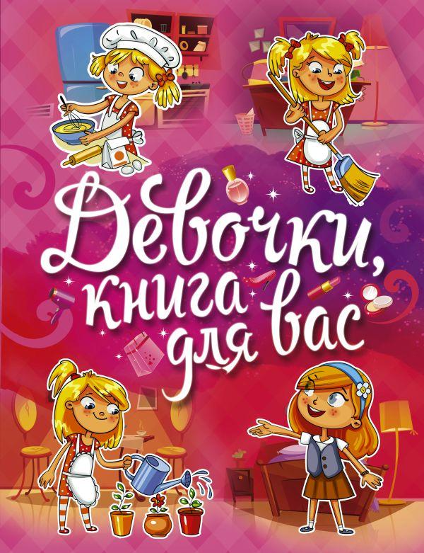Девочки, книга для вас Могилевская С.А.