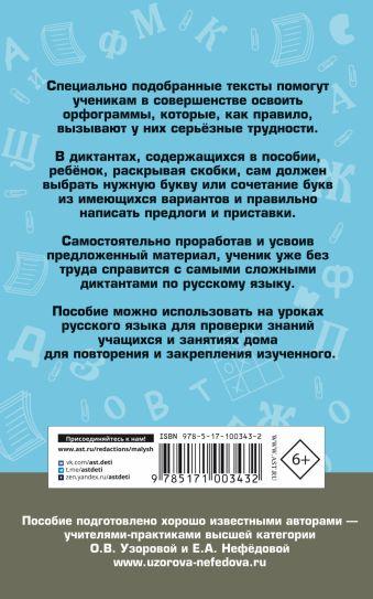 Подготовка к контрольным диктантам по русскому языку. 4 класс Узорова О.В., Нефёдова Е.А.