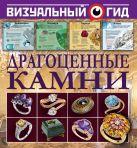 Морозова Т.М. - Драгоценные камни' обложка книги