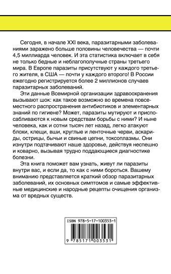 Как избавиться от паразитов: все лучшие методики Норбеков М.С., Кашницкий С.Е.