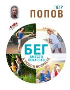 Попов П.А. - Бег вместо лекарств в любом возрасте' обложка книги