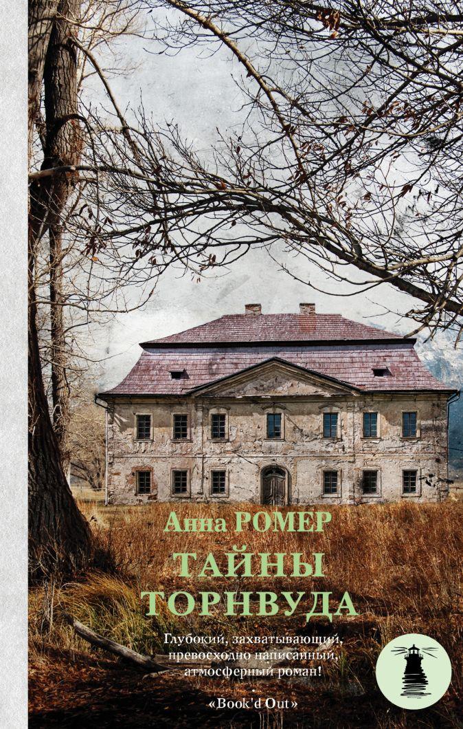 Тайны Торнвуда Анна Ромер
