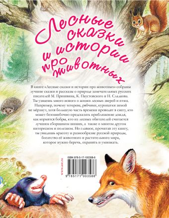 Лесные сказки и истории про животных Паустовский К.Г.