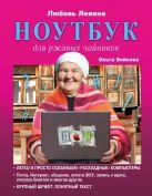 Левина Л.Т., Бойкова О.И. - Ноутбук для ржавых чайников' обложка книги