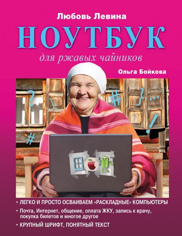 Ноутбук для ржавых чайников Левина Л.Т., Бойкова О.И.