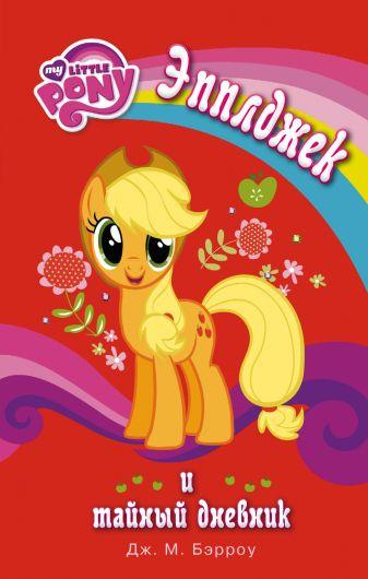 Дж. Бэрроу - Мой маленький пони. Эпплджек и тайный дневник обложка книги