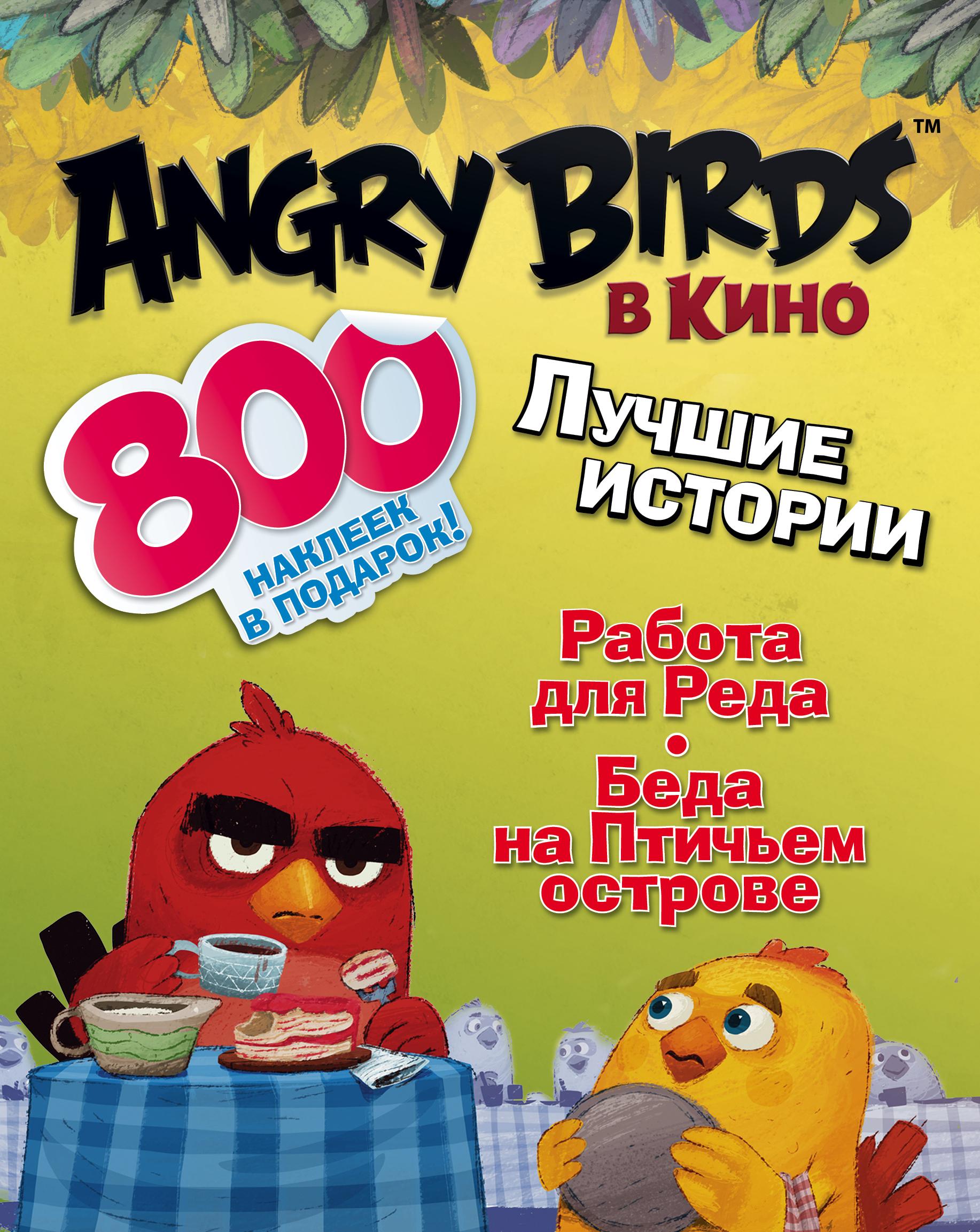 Стивенс С. Angry birds в кино: Лучшие истории (с наклейками) angry birds в кино dvd