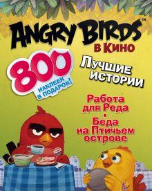 Angry birds в кино: Лучшие истории (с наклейками)