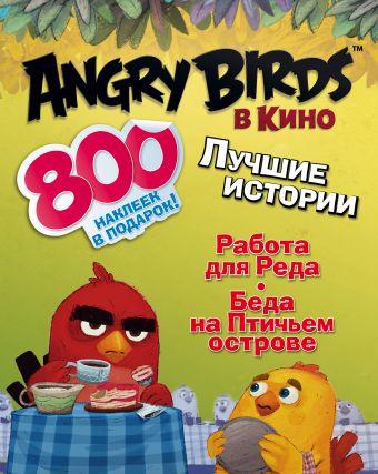 Angry birds в кино: Лучшие истории (с наклейками) Стивенс С.