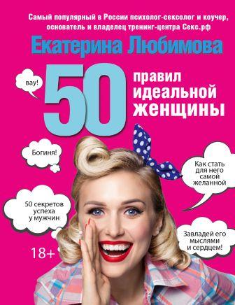 Екатерина Любимова - 50 правил идеальной женщины обложка книги