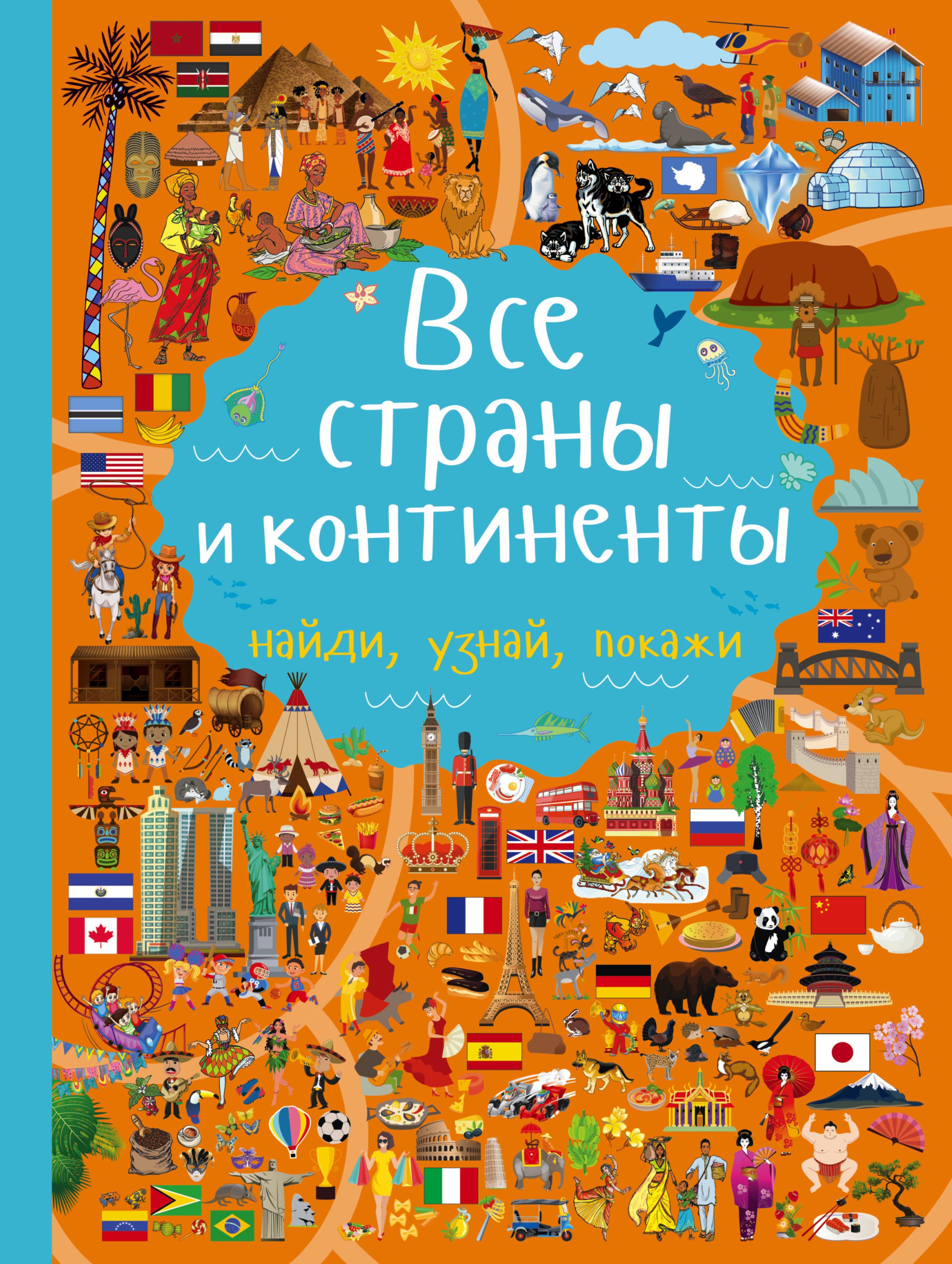 Все страны и континенты от book24.ru