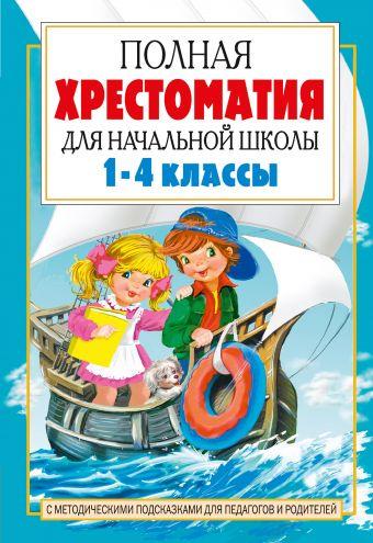 Полная хрестоматия для начальной школы. [1-4 классы]. В 2 кн. Кн. 2 Посашкова Е.В.