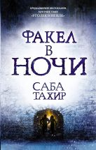 Тахир Саба - Факел в ночи' обложка книги
