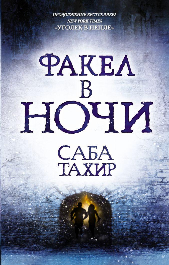 Саба Тахир - Факел в ночи обложка книги