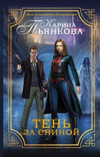 Карина Пьянкова - Тень за спиной обложка книги
