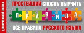 Простейший способ выучить все правила русского языка. Для начальной школы .