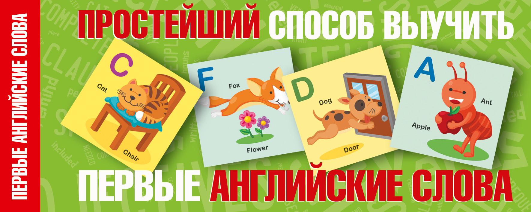 . Простейший способ выучить первые английские слова ISBN: 978-5-17-100391-3 первые английские слова
