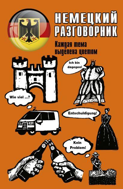 Немецкий разговорник - фото 1