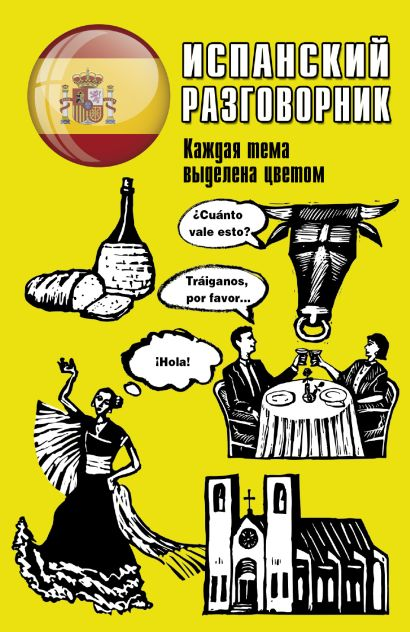Испанский разговорник - фото 1