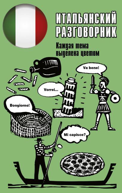 Итальянский разговорник - фото 1