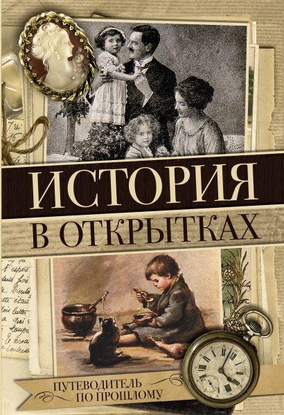 История в открытках - фото 1