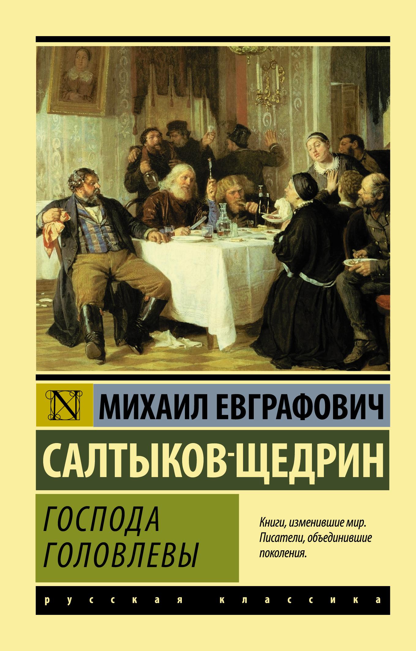 Салтыков-Щедрин М.Е. Господа Головлевы