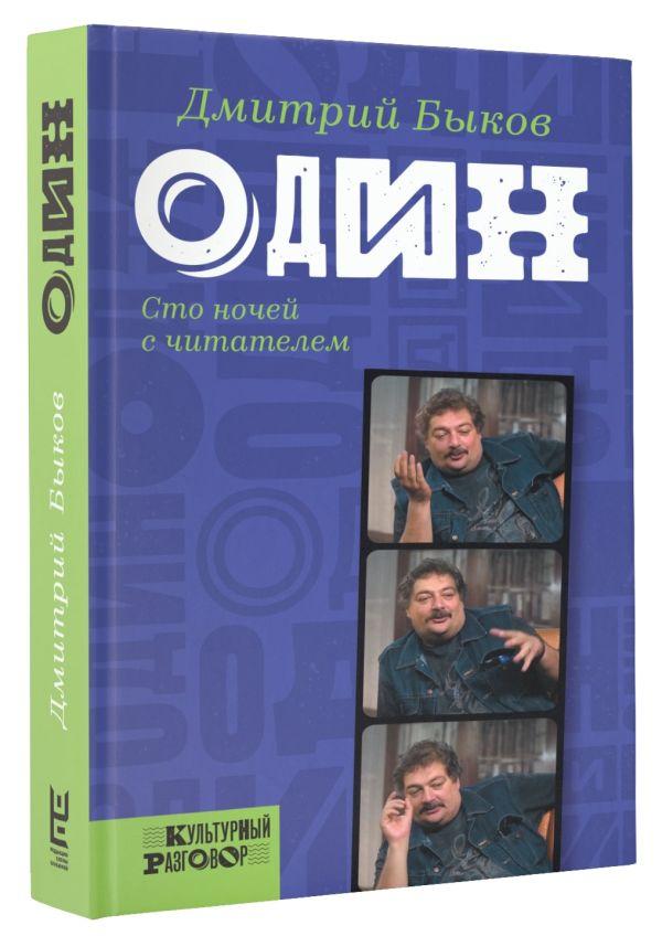 Один: сто ночей с читателем Быков Д.Л.